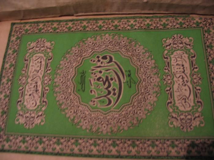 `Коран.` . примерно 19..