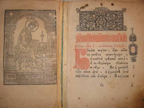 `Псалтырь` Почаевский монастырь. 1650