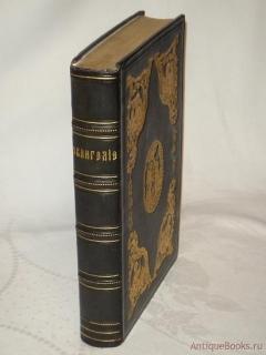 Антикварная книга: Евангелие. . С.-Петербург, Синодальная Типография, 1863г.