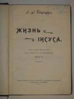 `Жизнь Иисуса` Д.В. Штраус. Москва, Типография А.П.Поплавского, 1907 г.