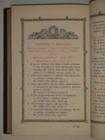 `Евангелие` . С.-Петербург, Синодальная Типография, 1863г.