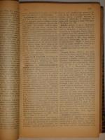 `Полный православный Богословский энциклопедический словарь` . С.-Петербург, Издательство П.П.Сойкина, 1913г.