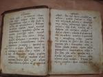 `Старообрядческое Евангелие с годовым циклом богослужения` . Приблизительно 1750