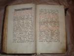 `Старообрядческое Евангелие с годовым циклом богослужения` . Приблизительно 1650-1690, точнее неизвестно
