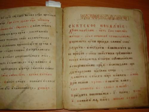 `Старообрядческий сборник` . ок. 1730