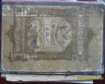 `Путеводитель по святой земле` Е.И.Фесенко. 1894г., Одесса