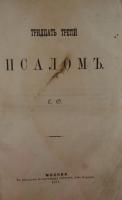 `Тридцать третий псалом` Е. Ф. Епископ Феофан (Георгий Васильевич Говоров). 1871г. Москва