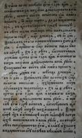 `Пролог, летняя четверть` . 1643, Москва