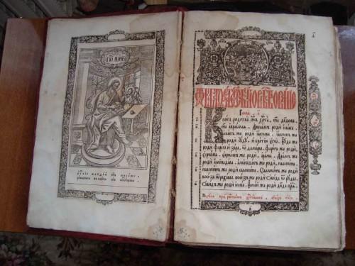 `Евангелие учительное XVIII век с толкованиями` Монастырское издание. 18 век