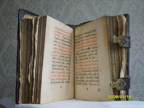 `Псалтырь` Неизвестен. 1768