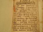 `Псалтырь` . 17-18 век. Москва.