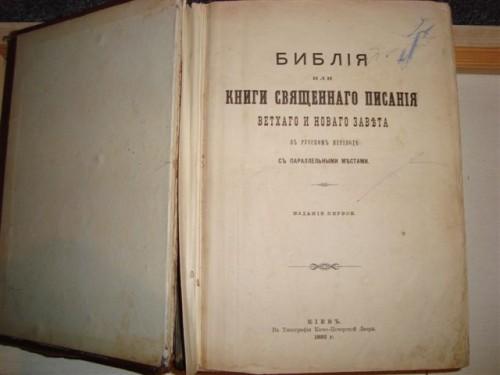 `Библия или книги священного писания ветхого и нового завета` . Киев, 1893 год