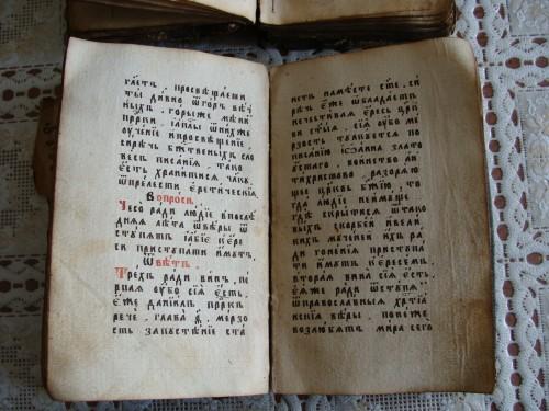 `Старообрядческая книга` .