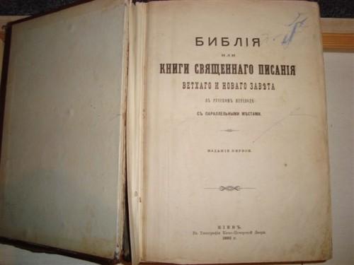 `Библия или книги священного писания ветхого и нового завета` . В типографии Киево-Печерской Лавры