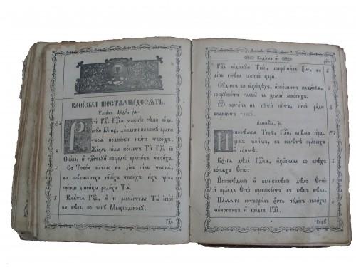 `Библия` . ок. 1890