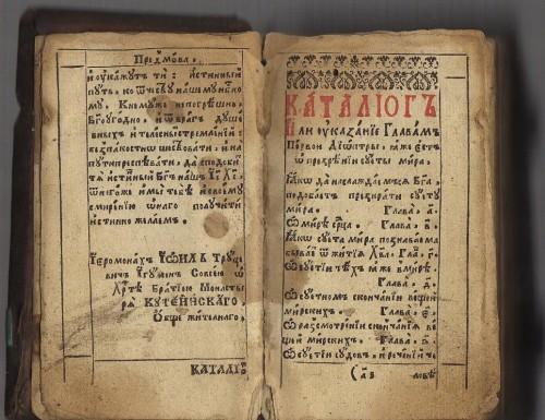 `Диоптра сиречь зерцало` . Издание Кутейнского монастыря