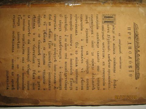`Алфавит духовный` . 1710