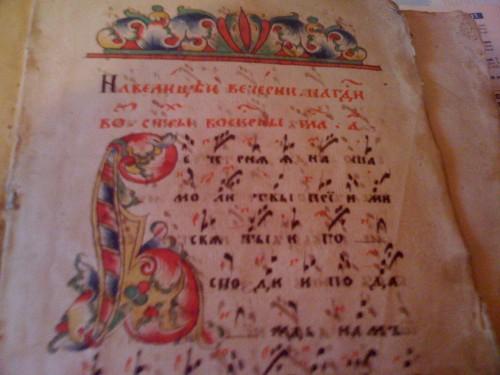`Старославянская церковная книга` .