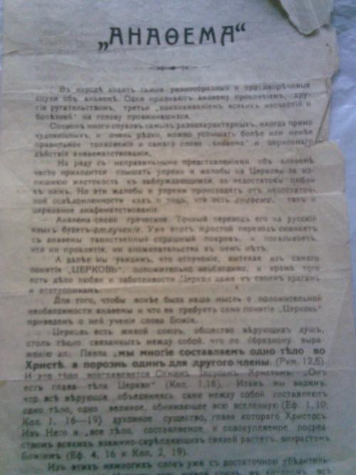 `Анафема` . г.Петропавловск,4 января 1915 г.