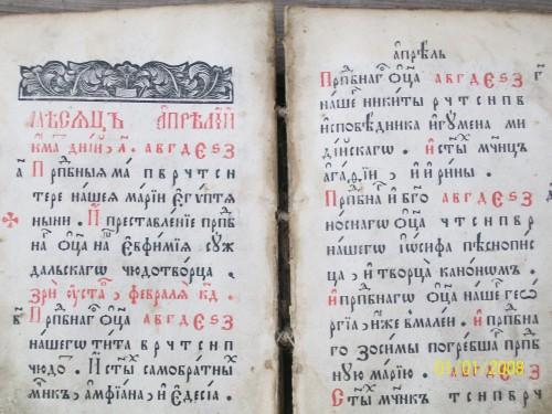 `Молитвослов  лунного  течения` неизвестен. 16 /17  век
