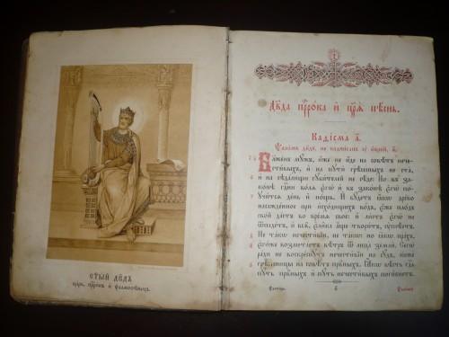 `Псалтырь` . предп. кон. XIX в., Моск. синодальная типография