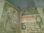 `Псалтырь` церковная книга. 17-18век