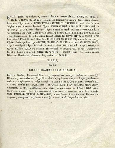 `Библия, или Книги Священного Писания Ветхого и Нового Завета` . 1820