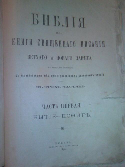 `Библия` . 1896. Москва