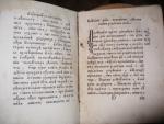 `Слово Кирилла Александрийского` Кирилл Александрийский. примерно 17 век
