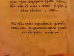 `Златоуст` . 1798 Почаевская типография