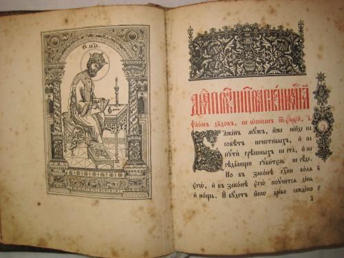 `Псалтирь` . 1715 год старобрятческая типография города Уральск