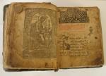 `Псалтирь` . 1646 г. Москва.