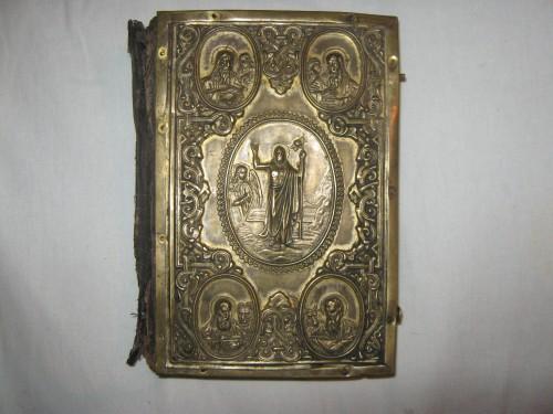 `Евангелие` . Середина 19 века московская синодальная типография