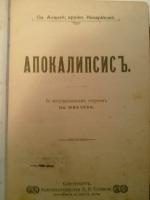 `Апокалипсис` Св. Андрей, архиеп. Кесарийский. 1915, Санкт Петербург