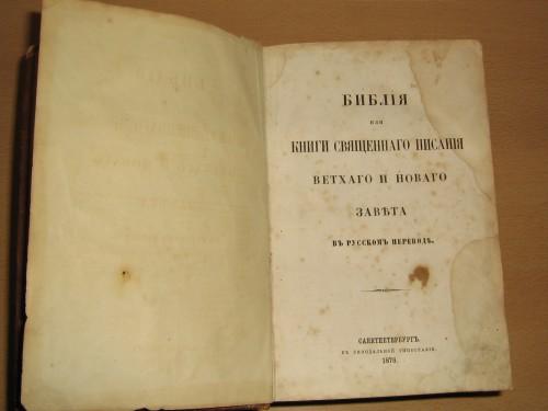 `Библия или книги священного писания ветхого и нового завета в русском переводе` . 1876 год САНКТПЕТЕРБУРГ