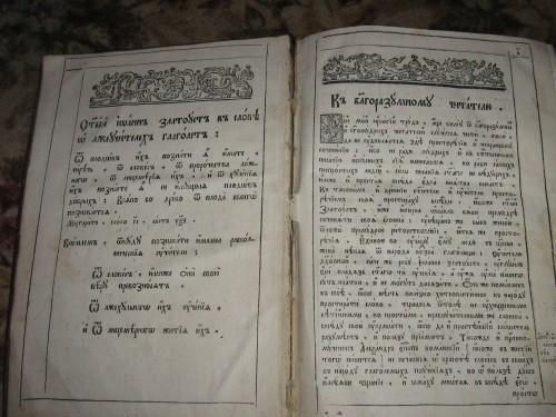 `Розыскъ` Дмитрий Ростовский. 1803 год