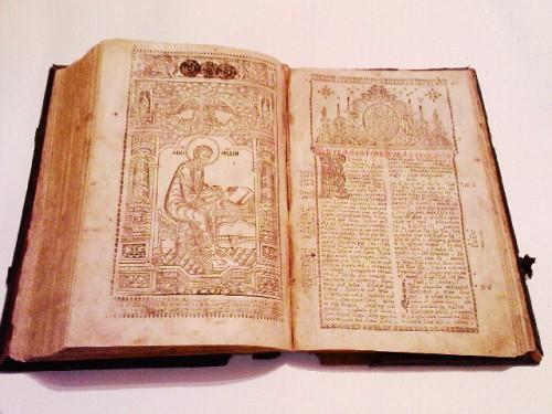 `Библия` . 1663 год  москва