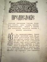 `Поморские Ответы` Братья Денисовы. 1884 Мануиловский монастырь