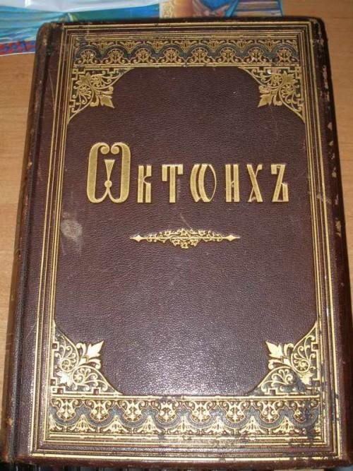 `Октоих серечь Осьмогласник` . 1893г Москва