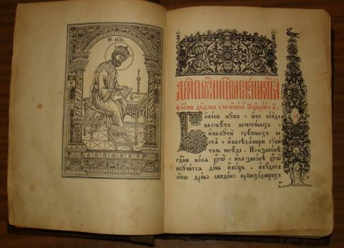 `Псалтырь. 1654 год` .