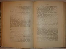 `Православно-христианское учение о нравственности` И.Л.Янышев. С.-Петербург, Типография М.Меркушева, 1906г.