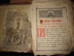 `Псалтырь` КиевоПечерская Лавра. вроде 1893