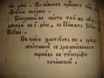 `Златоуст` . 1883 г. Почаевская типография