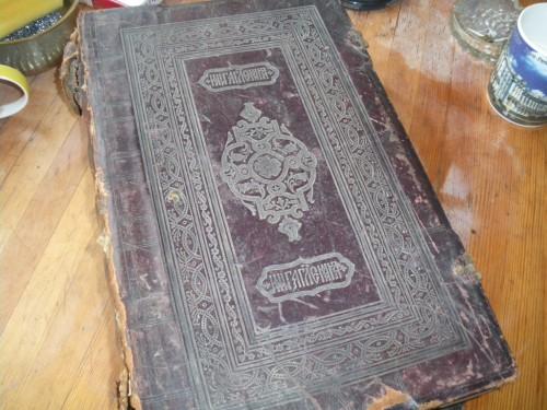 `Старообрядческая Библия` . Конец 18-начало 19 века