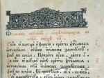 `ЗЛАТОУСТ` . 1894 г. Почаевская типография Москвы