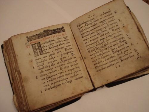 `Псалтырь` . 1791,Почаевская типография