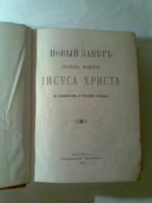 `Новый завет господа нашего Иисуса Христа` . 1902 Москва