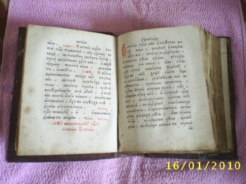 `Еванглии 17 века` .