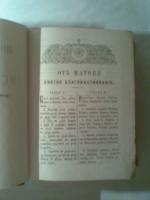 `Новый завет господа нашего Иисуса Христа` . 1902,Москва