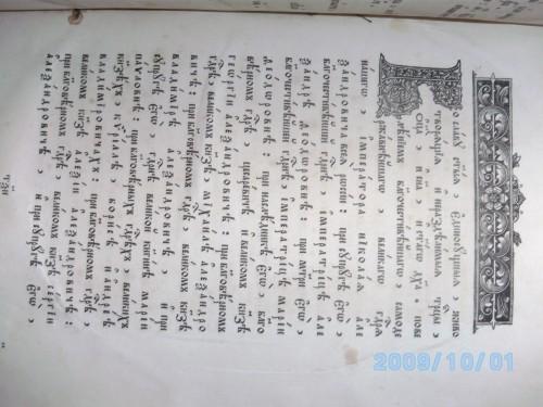 `Книга Кормчая` Неизвестен. 1898 год Троицко-Введенская церковь